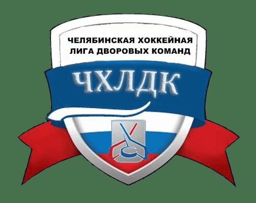 челябинская хоккейная лига дворовых команд